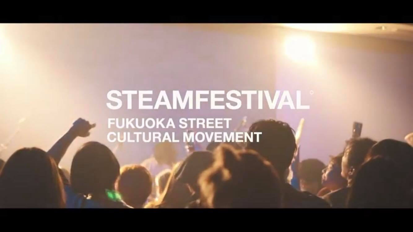 STEAM FESTIVAL~STEAM PARTY TOUR 2017 FINAL~ AFTER MOVIE
