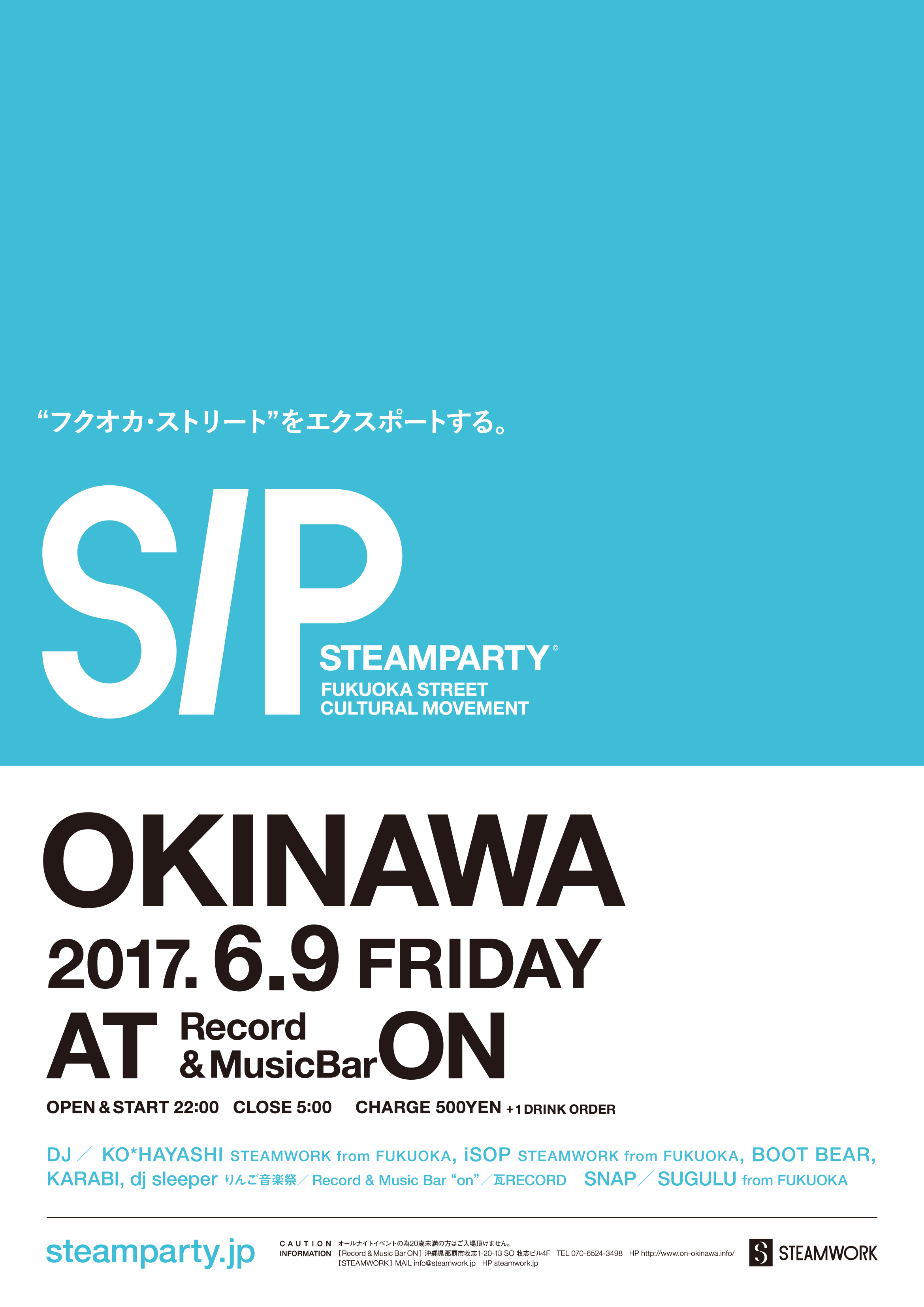 "STEAM PARTY TOUR 2017 in OKINAWA ~""FUKUOKA STREET"" EXPORT to OKINAWA~"