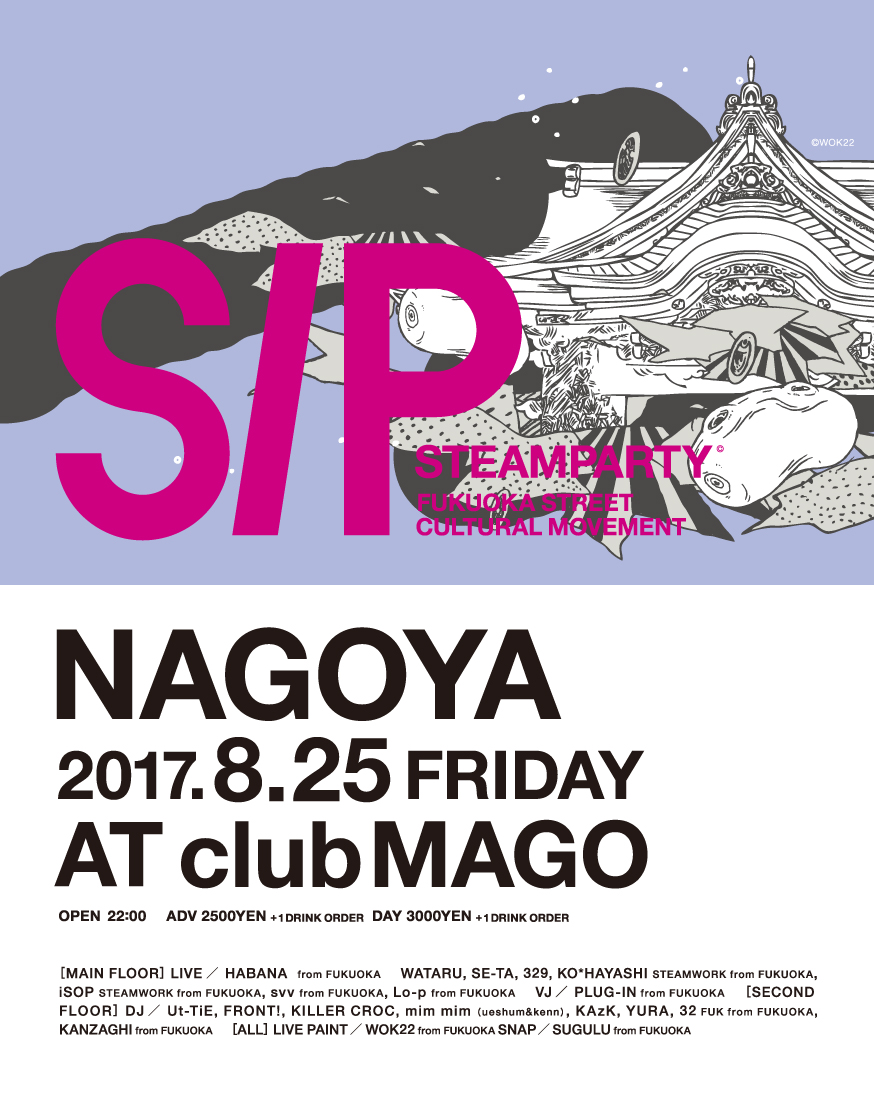 "STEAM PARTY TOUR 2017 in NAGOYA〜""FUKUOKA STREET"" EXPORT to NAGOYA!!!〜"