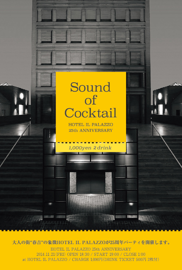 SOUND OF COCKTAIL〜IL PALAZZO 25th anniversary〜