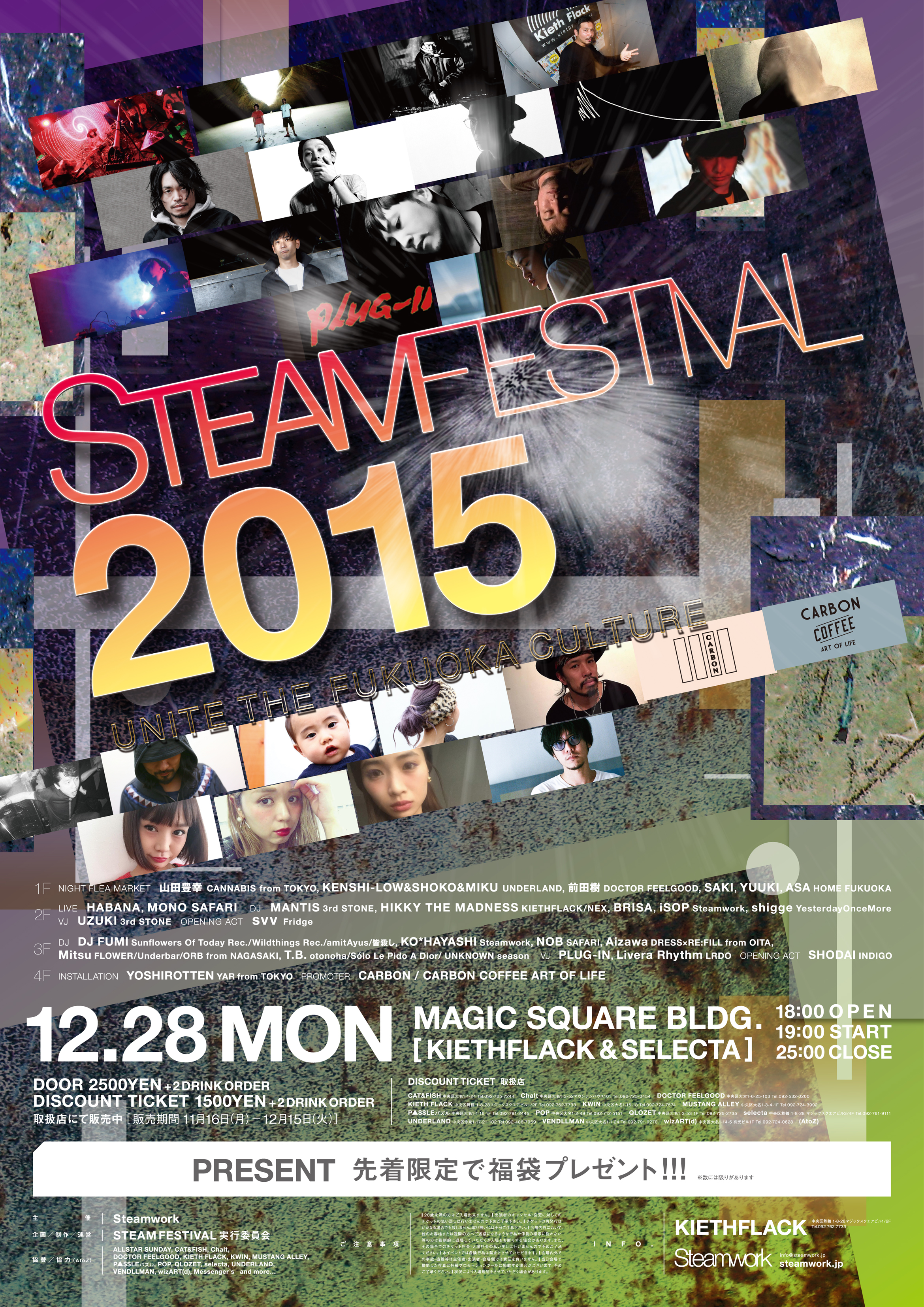 STEAM FESTIVAL 2015 〜Unite the FUKUOKA Culture〜