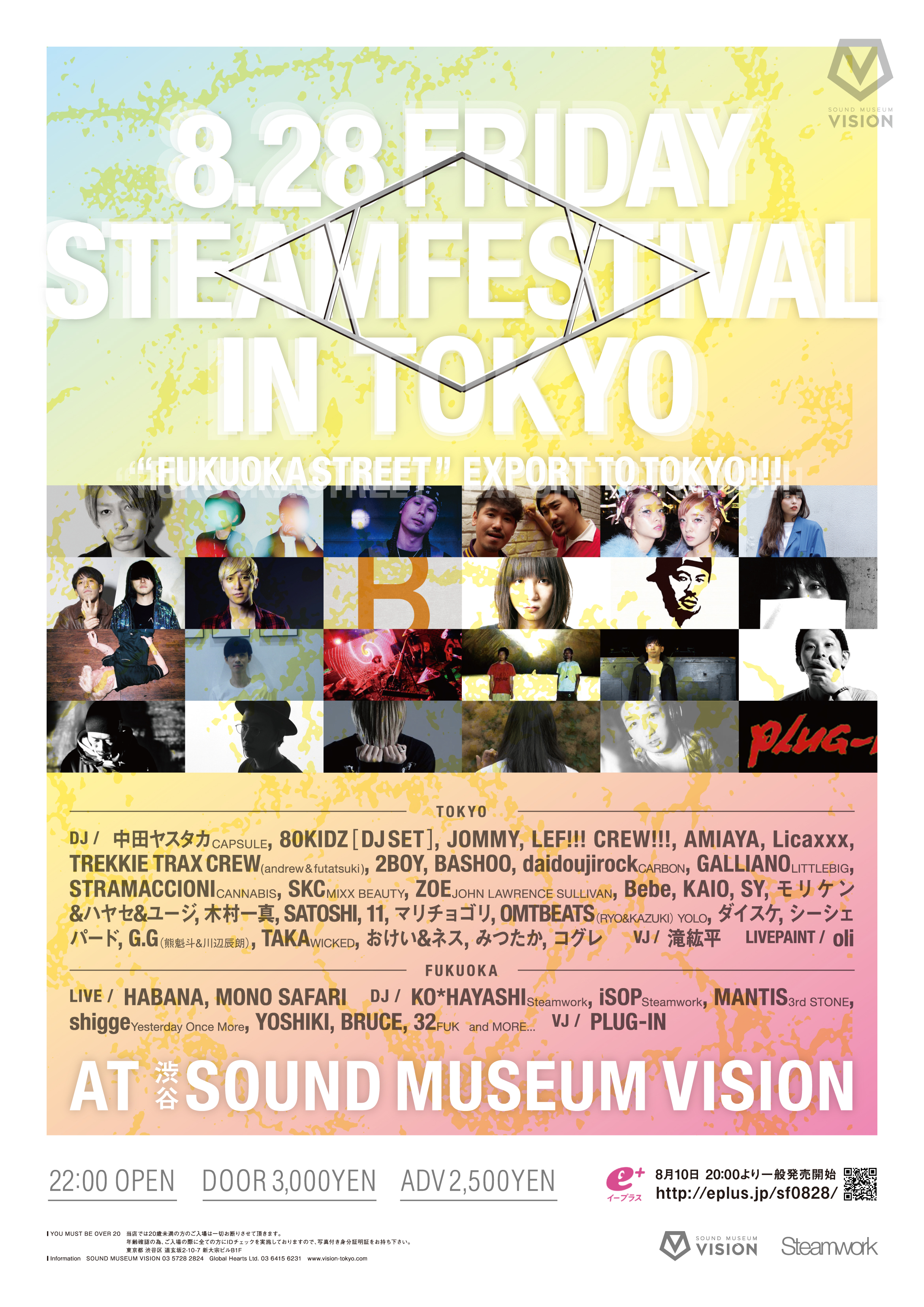 "STEAM FESTIVAL in TOKYO ~""FUKUOKA STREET"" EXPORT to TOKYO!!!~"